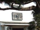 他の写真3: いづみ橋 生酛純米山田錦 秋とんぼ 27BY 1800ml 泉橋酒造