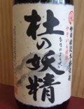杜の妖精 太久保酒造 芋焼酎25 1800ml