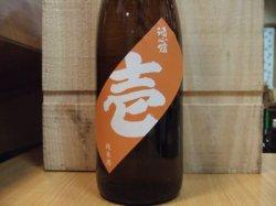 画像2: 壱 純米酒 1800ml瓶 神戸酒心館