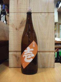 画像1: 壱 純米酒 1800ml瓶 神戸酒心館