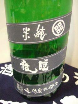 画像3: 睡龍 純米酒 24BY 1800ml 久保本家酒造
