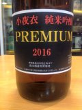 小夜衣 純米吟醸PREMIUM 27BY 1800ml 森本酒造合資会社