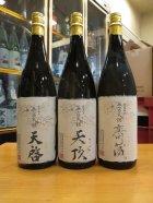 他の写真2: 天穏 純米生詰原酒 30BY 1800ml 板倉酒造