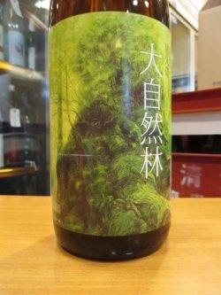 画像3: 屋久の島大自然林 本格芋焼酎25° 1800ml瓶 本坊酒造