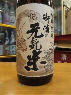 画像3: 十旭日 生酛純米酒 大呂御幡の元気米 仕込25 29BY 1800ml 旭日酒造