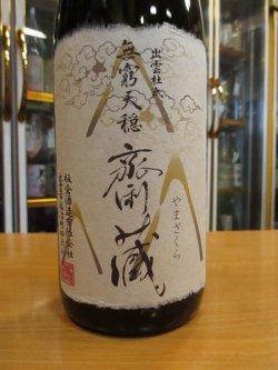 画像2: 無窮天穏 山廃純米大吟醸原酒 山斎蔵 30BY 1800ml 板倉酒造