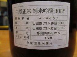 画像4: 白隠正宗 純米吟醸 30BY 1800ml 高嶋酒造株式会社