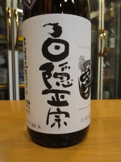 画像3: 白隠正宗 純米吟醸 30BY 1800ml 高嶋酒造株式会社