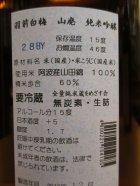 他の写真1: 羽前白梅 山廃純米吟醸酒 弐年熟成 28BY 1800ml 羽根田酒造