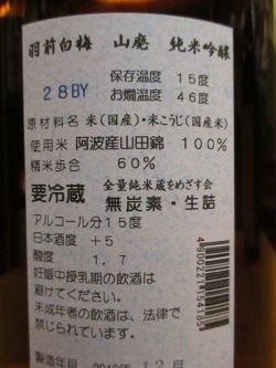 画像3: 羽前白梅 山廃純米吟醸酒 弐年熟成 28BY 1800ml 羽根田酒造