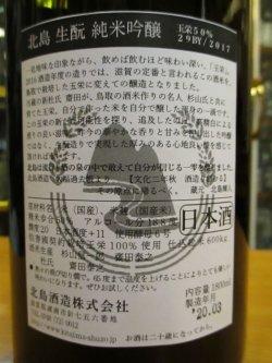 画像3: 北島 生酛純米吟醸原酒杉山玉栄 29BY 1800ml 北島酒造株式会社