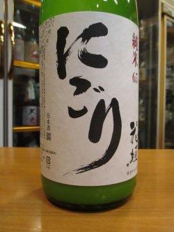 画像2: 花垣 純米酒にごり酒 R1BY 1800ml 南部酒造場
