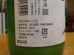 画像3: 花垣 純米酒にごり酒 R1BY 1800ml 南部酒造場