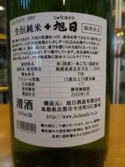 画像3: 十旭日 生酛純米酒五百万石 28BY 1800ml 旭日酒造