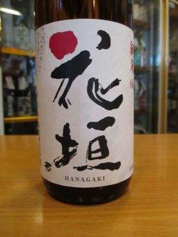 画像3: 花垣 超辛口特別純米酒 30BY 1800ml 南部酒造場