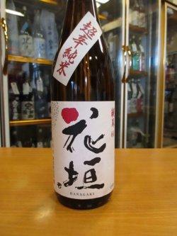 画像2: 花垣 超辛口特別純米酒 30BY 1800ml 南部酒造場