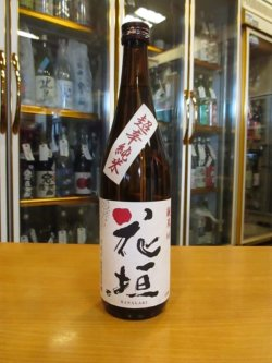 画像1: 花垣 超辛口特別純米酒 30BY 1800ml 南部酒造場