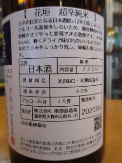 画像4: 花垣 超辛口特別純米酒 30BY 1800ml 南部酒造場