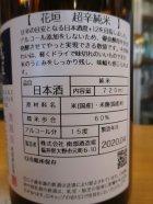 他の写真1: 花垣 超辛口特別純米酒 30BY 1800ml 南部酒造場