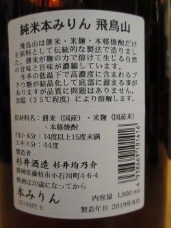 画像4:  飛鳥山純米味醂 杉井酒造 1800ml瓶