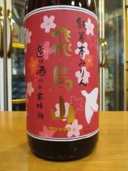 画像3:  飛鳥山純米味醂 杉井酒造 1800ml瓶