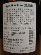 他の写真1:  飛鳥山純米味醂 杉井酒造 1800ml瓶
