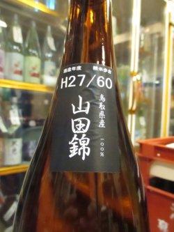 画像3: 梅津の生酛 山田錦60 27BY 1800ml 梅津酒造有限会社
