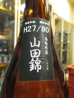 画像3: 梅津の生酛 山田錦80 1800ml 梅津酒造
