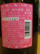 他の写真1: 梅酒 梅丸 1800ml 志太泉酒造