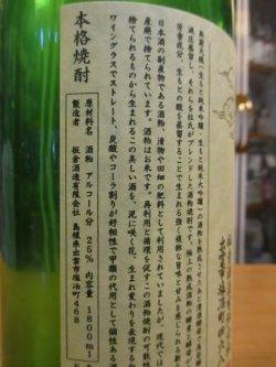 画像3: 無窮天穏 粕取焼酎 白蓮 1800ml 板倉酒造