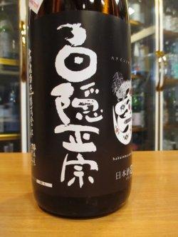 画像3: 白隠正宗 純米吟醸生酛雄町 R1BY 1800ml 高嶋酒造株式会社
