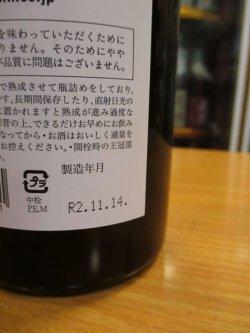 画像4: 瑞穂 黒松剣菱 720ml 剣菱酒造株式会社