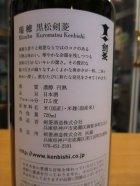 他の写真1: 瑞穂 黒松剣菱 720ml 剣菱酒造株式会社
