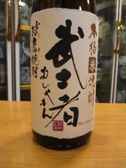 画像3: 武士者 常圧蒸留25°  球磨焼酎 堤酒造 1800ml瓶