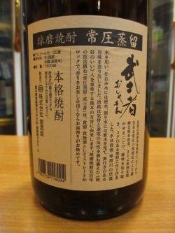 画像4: 武士者 常圧蒸留25°  球磨焼酎 堤酒造 1800ml瓶
