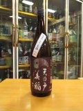天ノ戸 美稲八〇無濾過純米酒 R1BY 1800ml 浅舞酒造株式会社