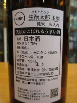 画像4: ニューハツサクラ 生酛太郎玉栄純米火入 R2BY 720ml 安井酒造場
