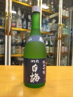 画像1: 羽前白梅 山廃純米吟醸酒 27BY 720ml 羽根田酒造