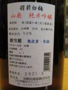 他の写真1: 羽前白梅 山廃純米吟醸酒 27BY 720ml 羽根田酒造