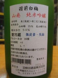 画像4: 羽前白梅 山廃純米吟醸酒 27BY 720ml 羽根田酒造
