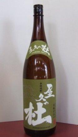 画像1: 津貫会 屋久の杜 本格芋焼酎25° 本坊酒造 720ml瓶