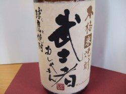 画像1: 武士者 常圧蒸留25° 球磨焼酎 堤酒造 720ml瓶