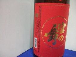 画像4: 宮乃舞 金太郎芋焼酎 1800ml瓶 松田酒造