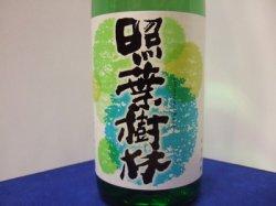 画像2: 照葉樹林 神川酒造 芋焼酎25% 1800ml