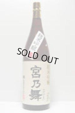 画像1: 宮の舞 純米吟醸 松山三井 松田酒造 1800ml瓶