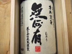 画像1: 無何有 2012年度蔵出 本格芋焼酎原酒 本坊酒造 1800ml瓶