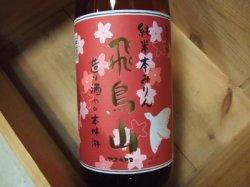 画像1:  飛鳥山純米味醂 杉井酒造 1800ml瓶
