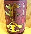 芋全 貴匠蔵 本格芋焼酎25° 本坊酒造 1800ml瓶