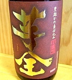 画像1: 芋全 貴匠蔵 本格芋焼酎25° 本坊酒造 1800ml瓶
