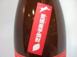 画像3: 宮乃舞 金太郎芋焼酎 1800ml瓶 松田酒造